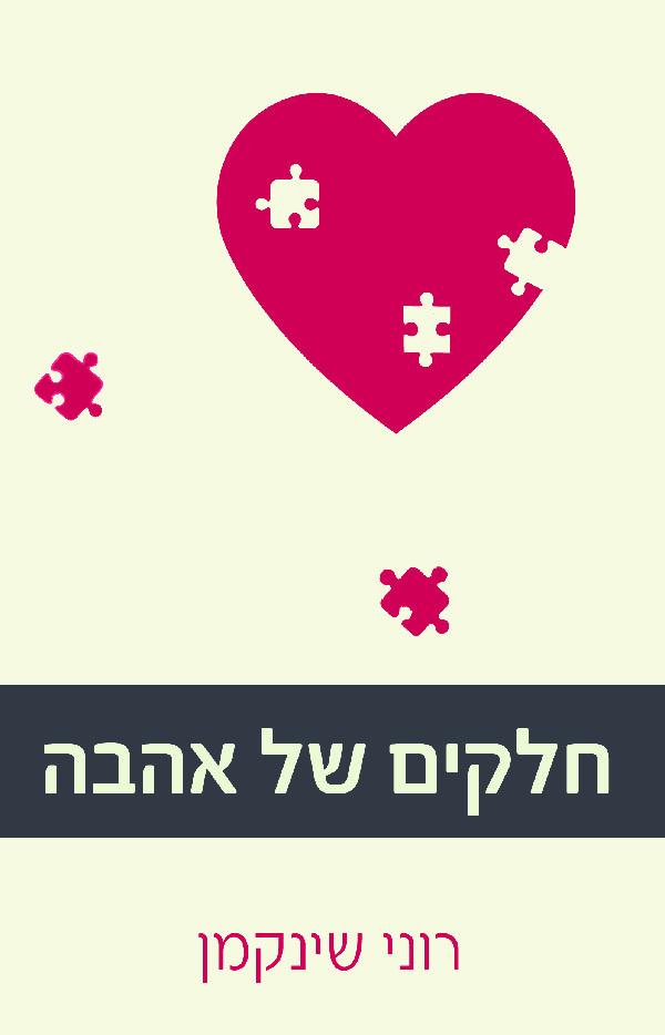 חלקים של אהבה