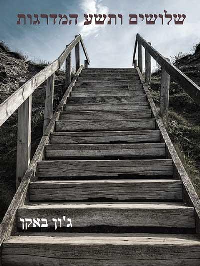 שלושים ותשע המדרגות