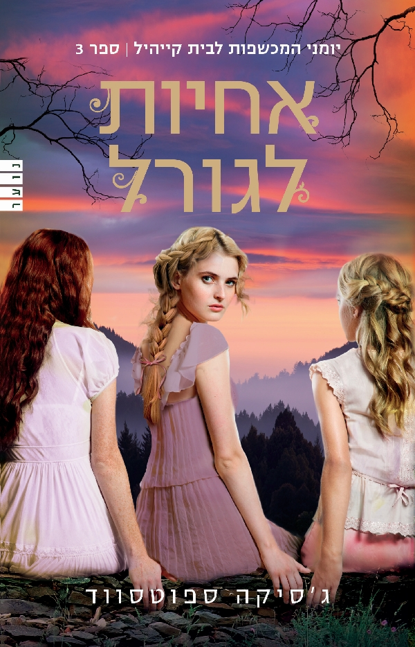 יומני המכשפות לבית קייהיל 3 - אחיות לגורל