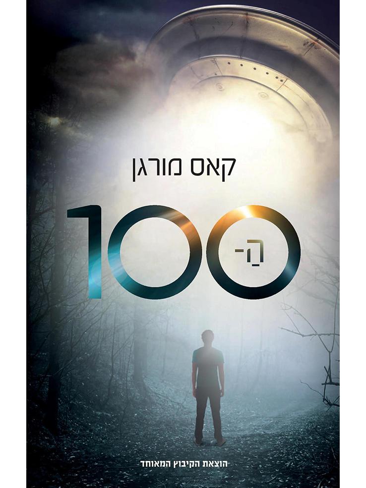 ה־100