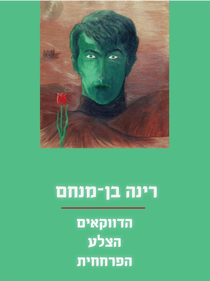 הדווקאים / הצלע / הפרחחית