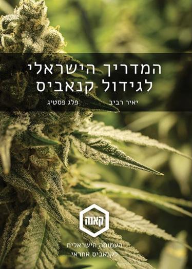המדריך הישראלי לגידול קנאביס