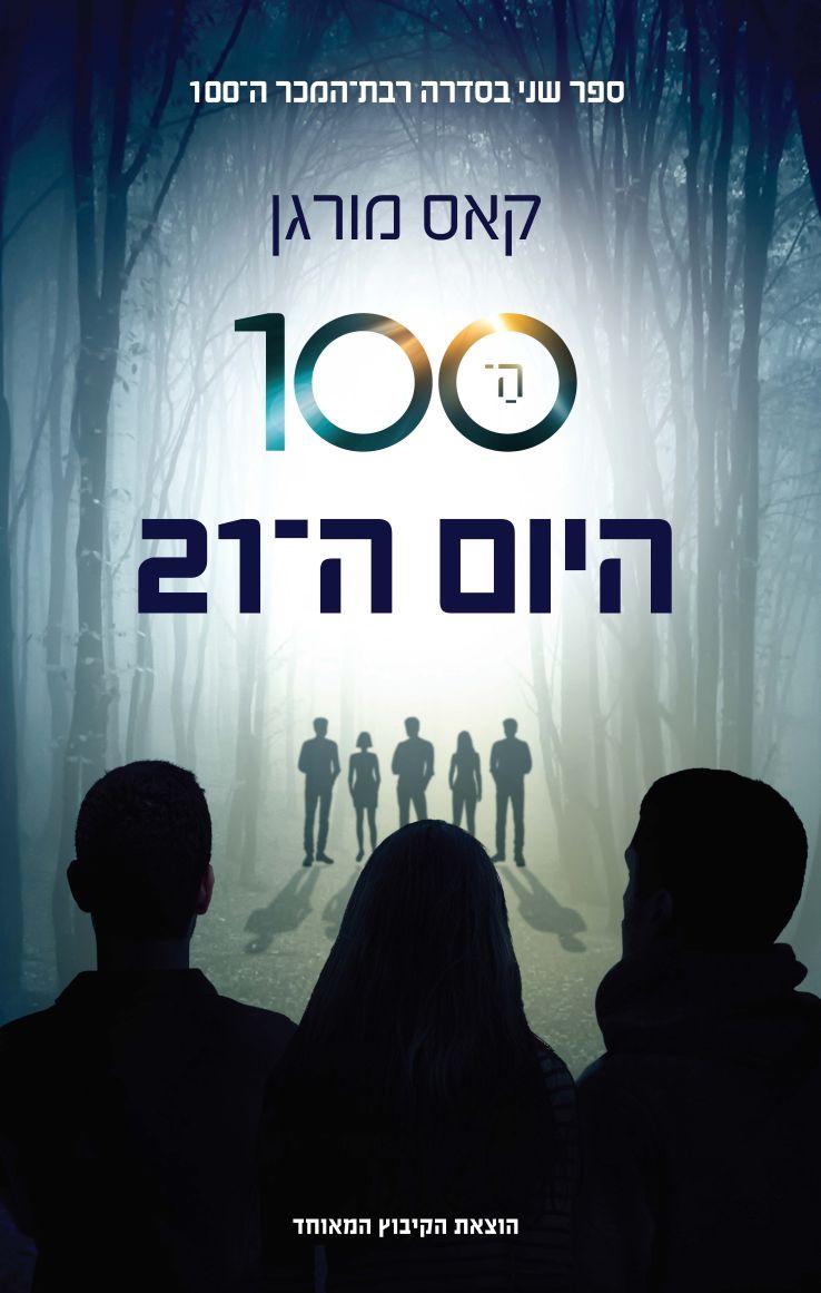 ה־100: היום ה־21