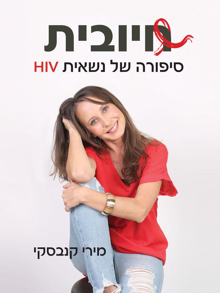 חיובית- סיפורה של נשאית HIV