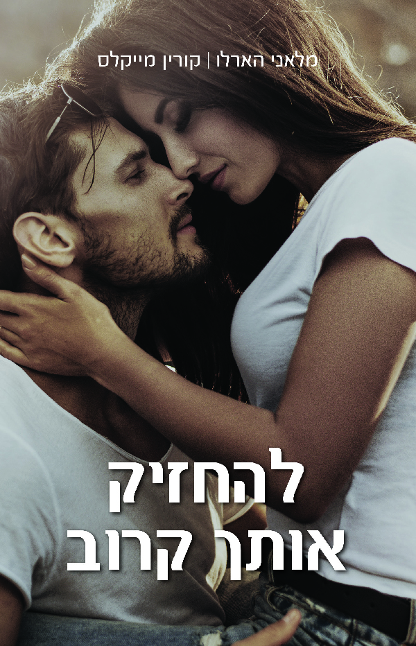 מלאני הארלו וקורין מייקלס
