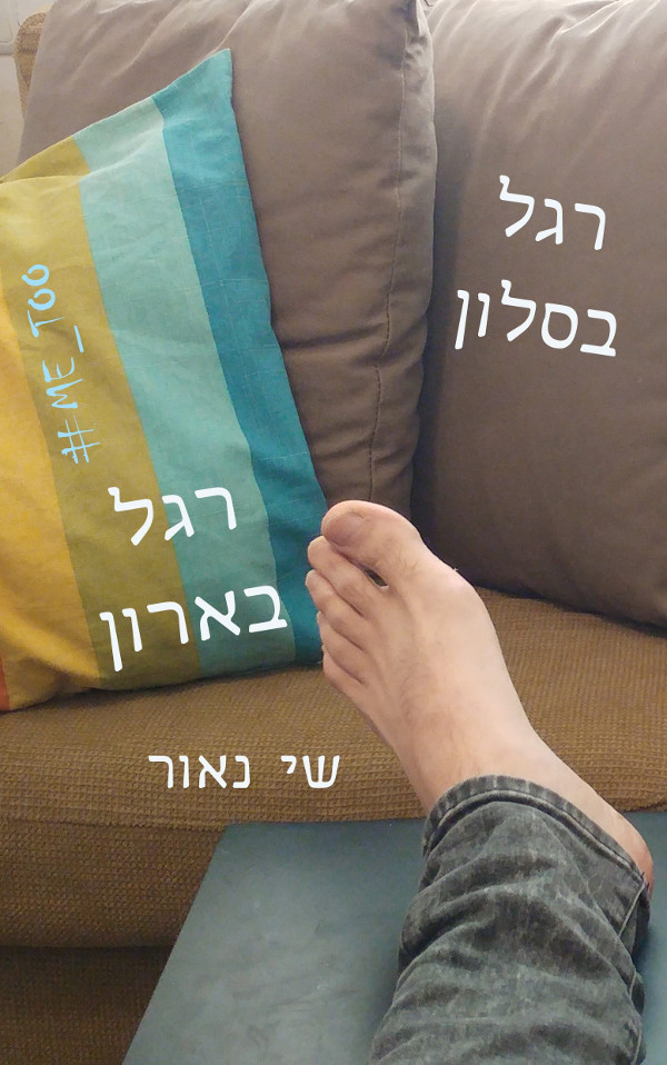 רגל בסלון רגל בארון