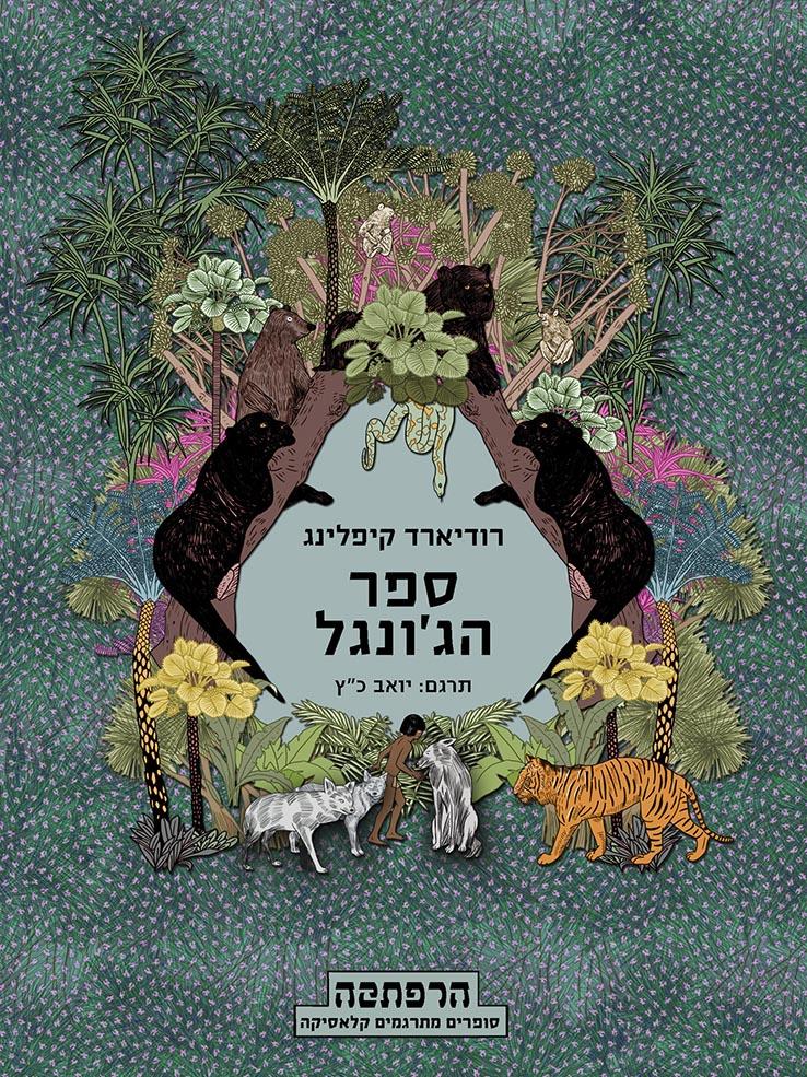 ספר הג\'ונגל