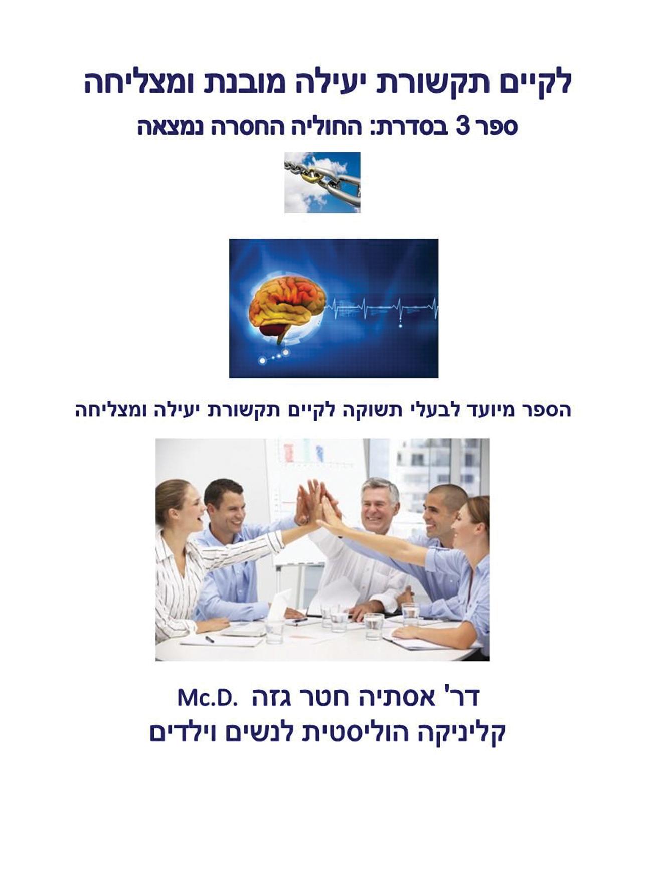 תקשורת מצליחה יעילה ומובנת