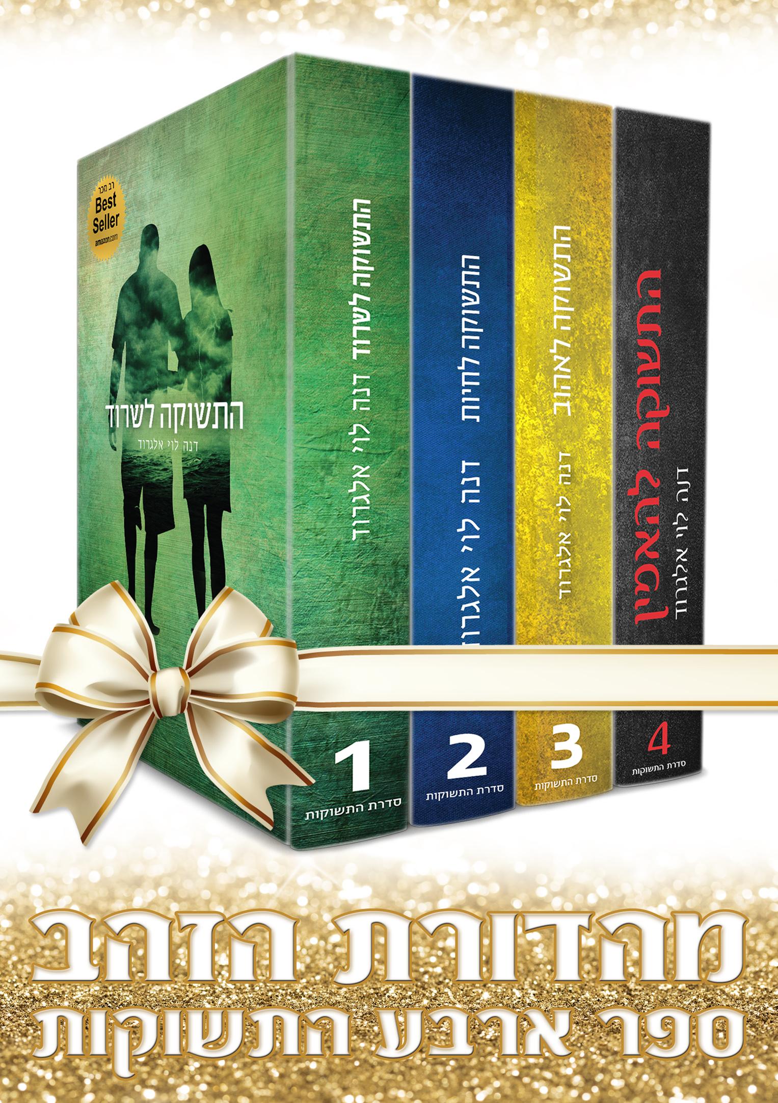 ספר ארבע התשוקות