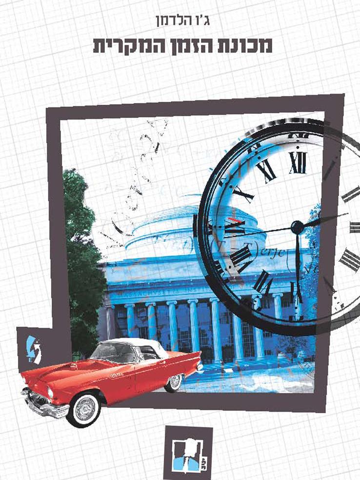 מכונת הזמן המקרית