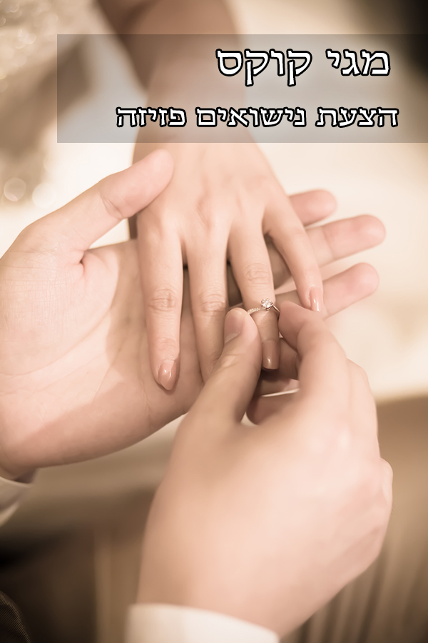 הצעת נשואים פזיזה