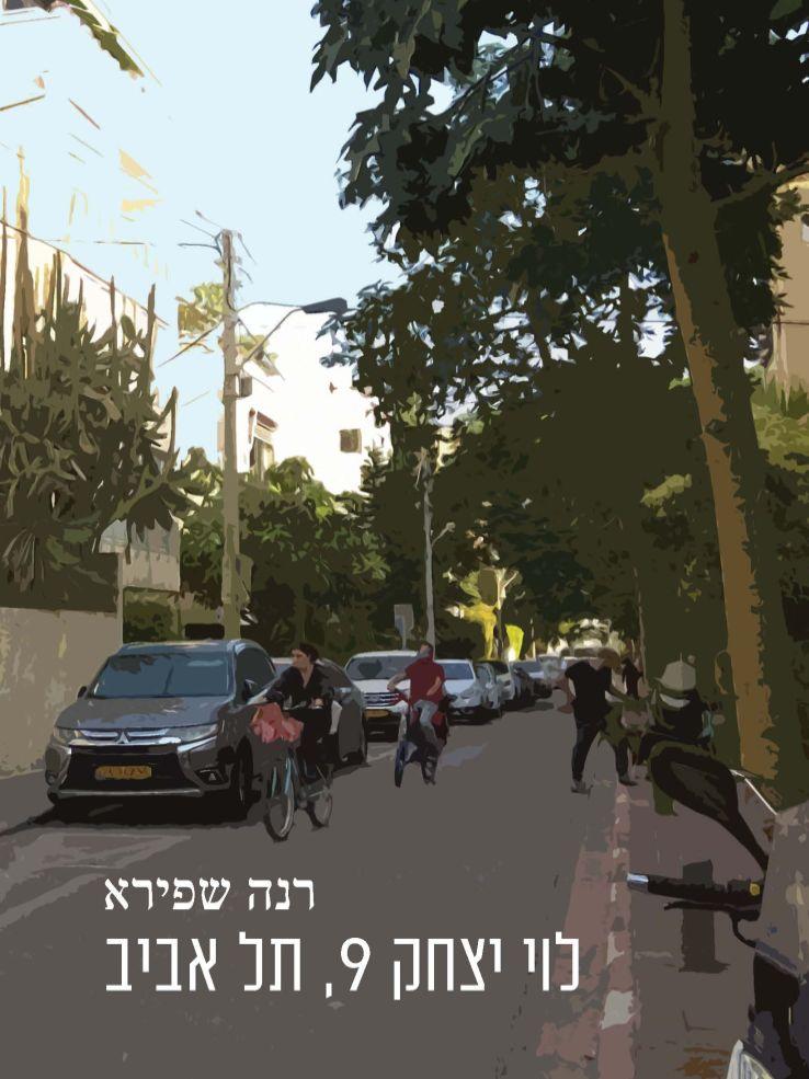 לוי יצחק 9, תל אביב