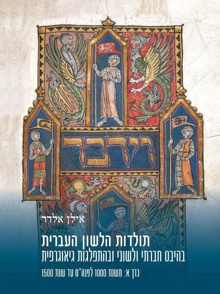 תולדות הלשון העברית כרך א: משנת 1000 לפנה\