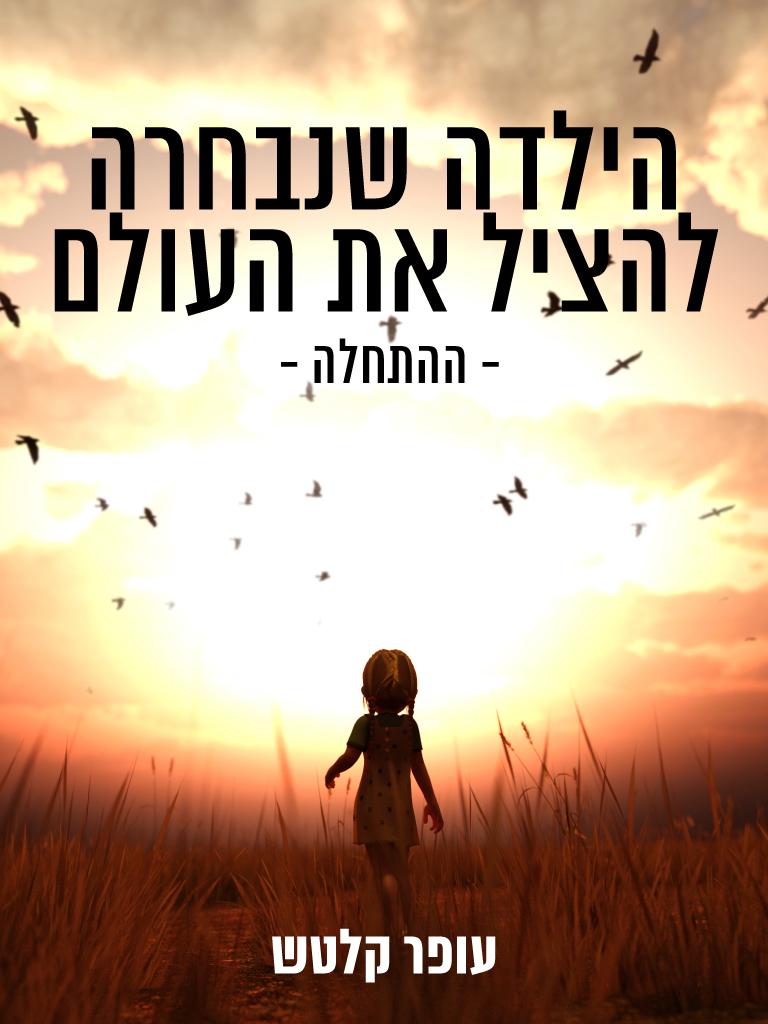 הילדה שנבחרה להציל את העולם- ההתחלה