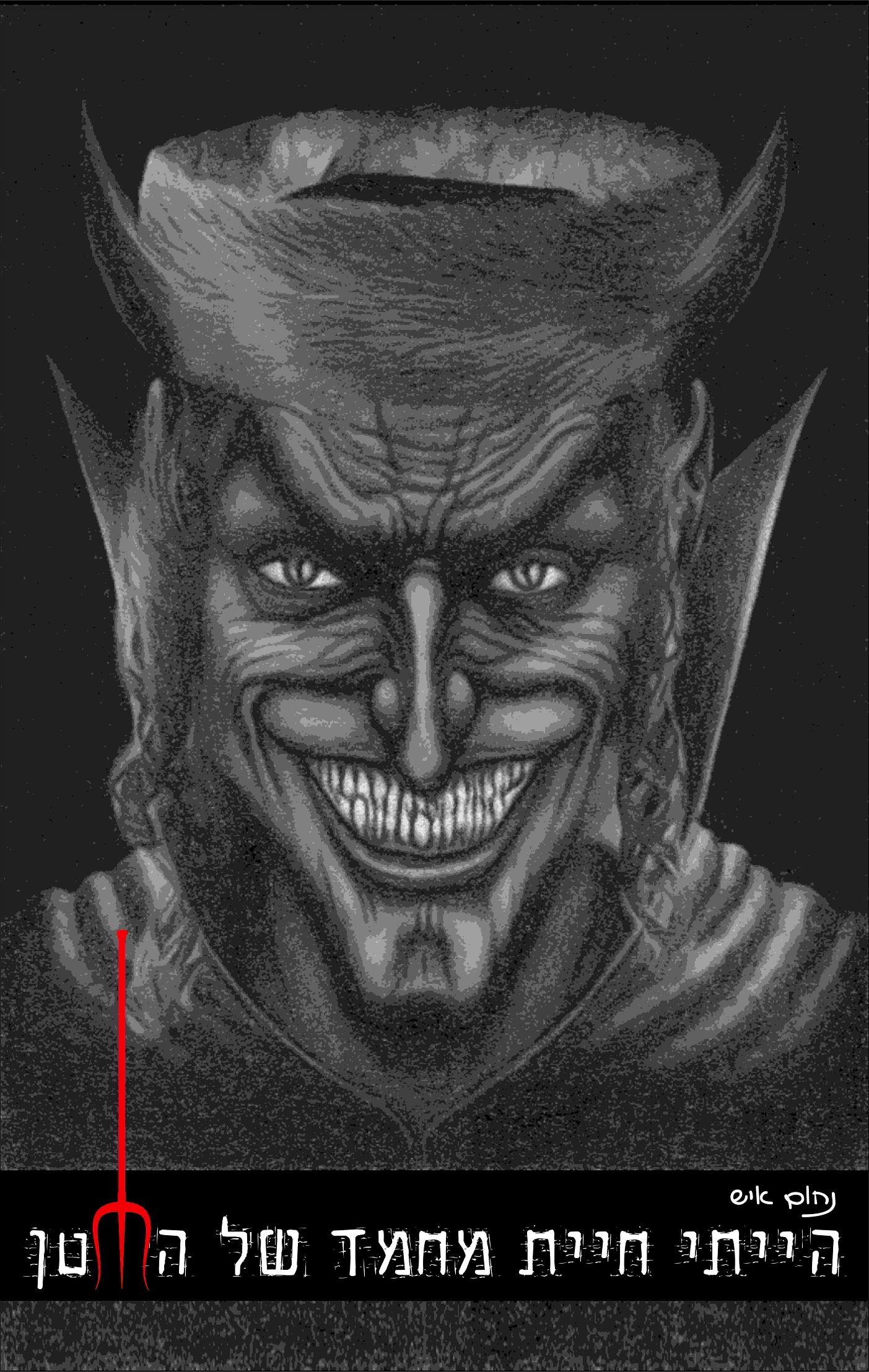 הייתי חיית מחמד של השטן