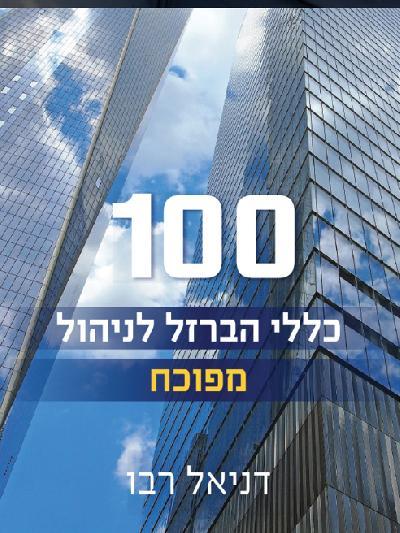 100 כללי הברזל לניהול מפוכח