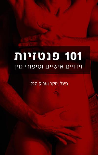 101 פנטזיות, וידויים אישיים וסיפורי מין