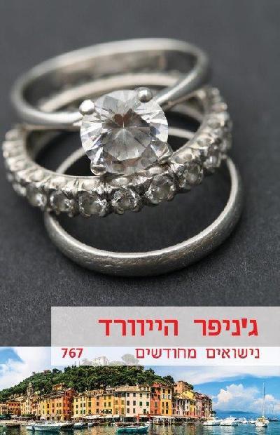 נישואים מחודשים