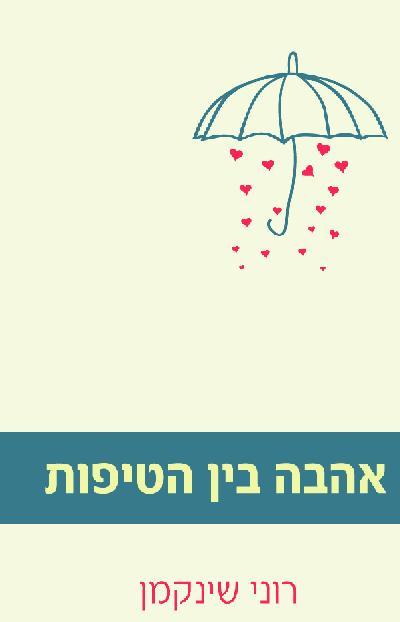 אהבה בין הטיפות