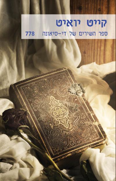 ספר השירים של די סיאונה