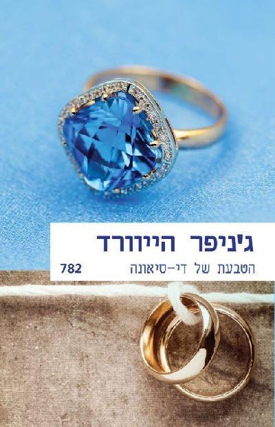 הטבעת של די סיאונה