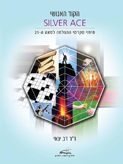 הקוד האנושי SILVER ACE