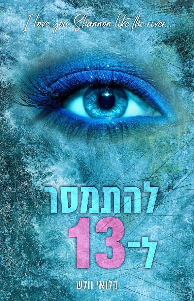 להתמסר ל־13