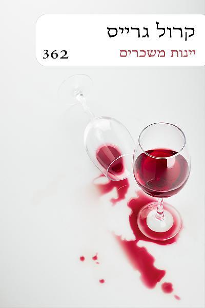 יינות משכרים