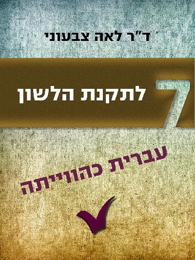 עברית כהווייתה - לתקנת הלשון