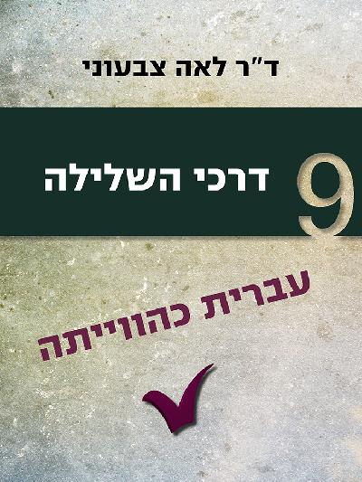 עברית כהווייתה - דרכי השלילה