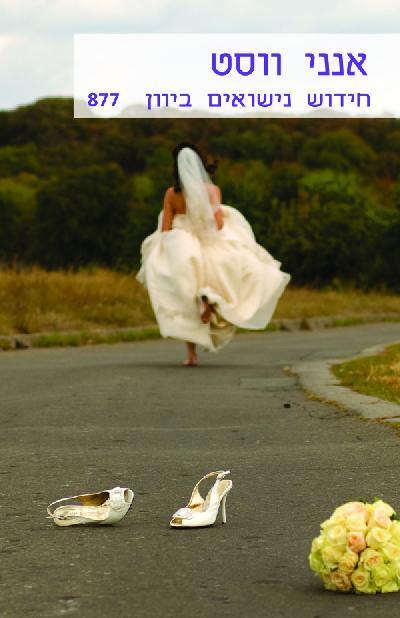 חידוש נישואין ביוון