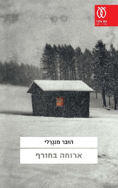 ארוחה בחורף
