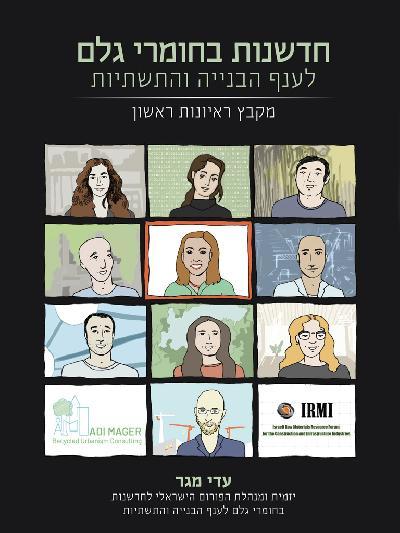 על חדשנות בחומרי גלם לענף הבנייה והתשתיות הישראלי