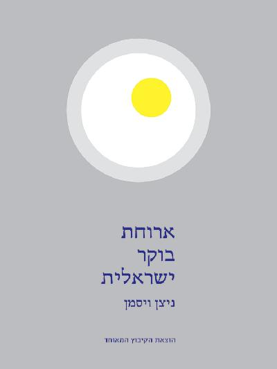 ארוחת בוקר ישראלית