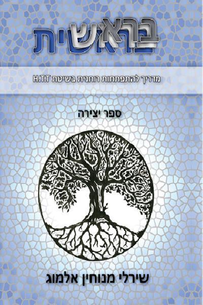 בראשית, מדריך להתפתחות רוחנית בשיטת H.T.T