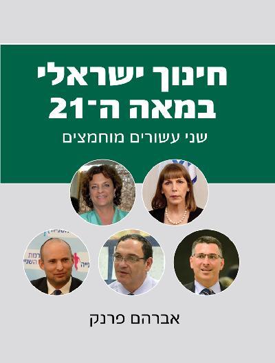 חינוך ישראלי