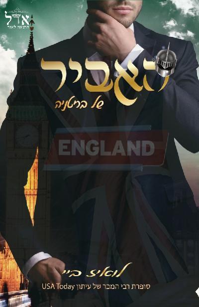 האביר של בריטניה