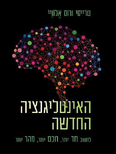 האינטליגנציה החדשה