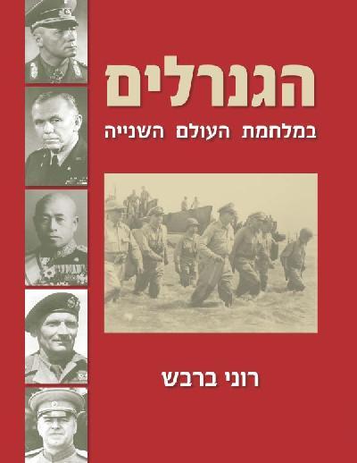 הגנרלים במלחמת העולם השנייה