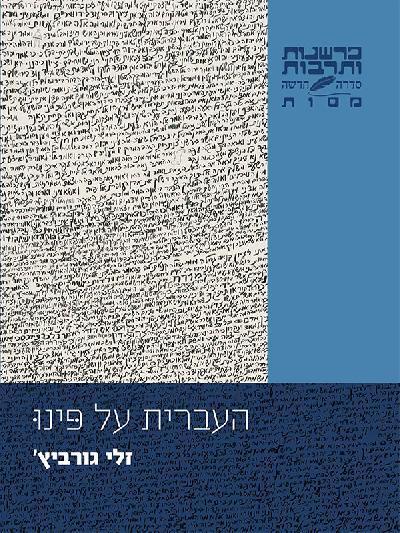 העברית על פּינוּ