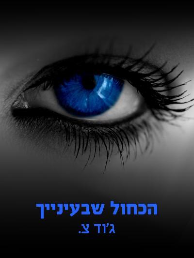 הכחול שבעינייך