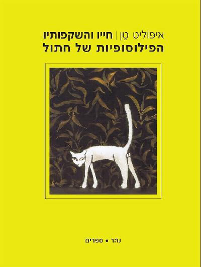 חייו והשקפותיו הפילוסופיות של חתול