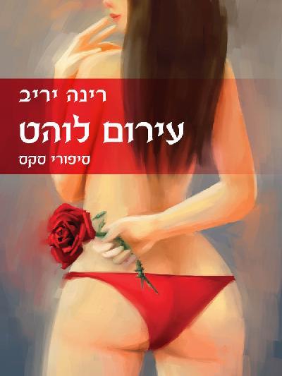 עירום לוהט - סיפורי סקס
