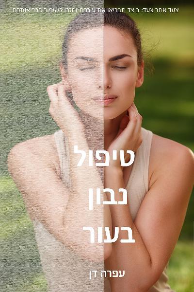 טיפול נבון בעור