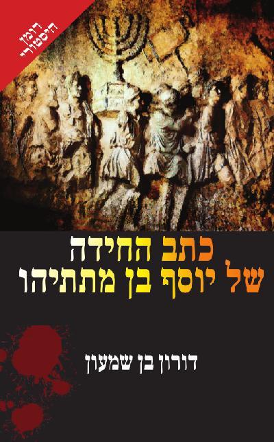 כתב החידה של יוסף בן מתתיהו