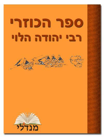 ספר הכוזרי