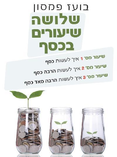 שלושה שיעורים בכסף