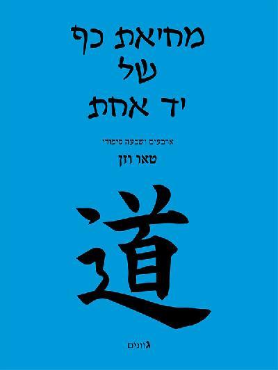 מחיאת כף של יד אחת – ארבעים ושבעה סיפורי טאו וזן
