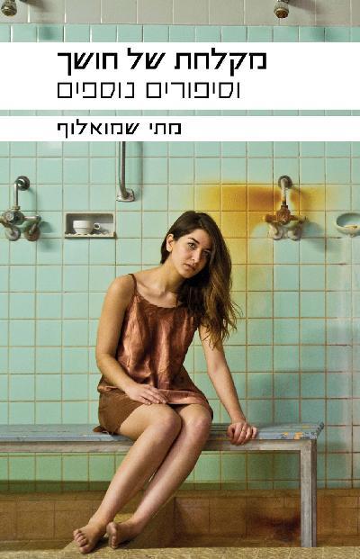 מקלחת של חושך וסיפורים נוספים