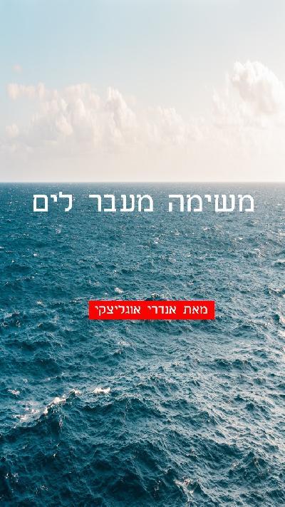 משימה מעבר לים